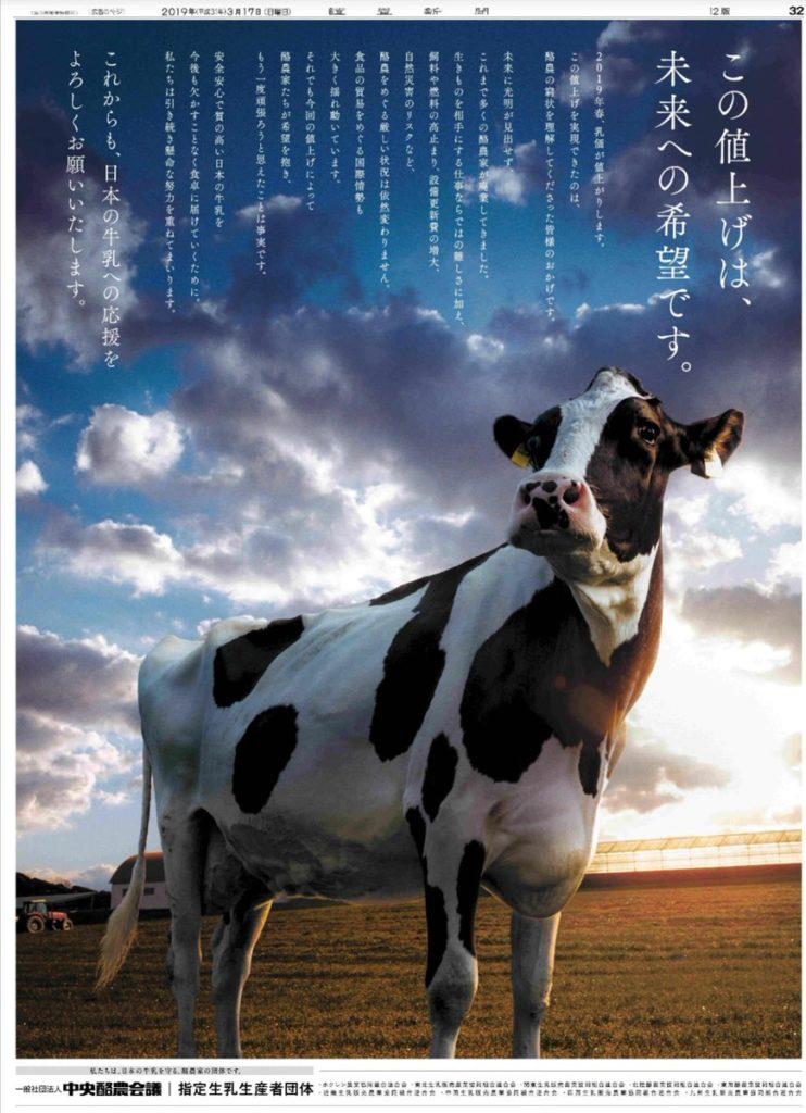 【牛乳】この値上げは、未来への希望です。【酪農】