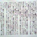 「イチロー」の小学校卒業文集