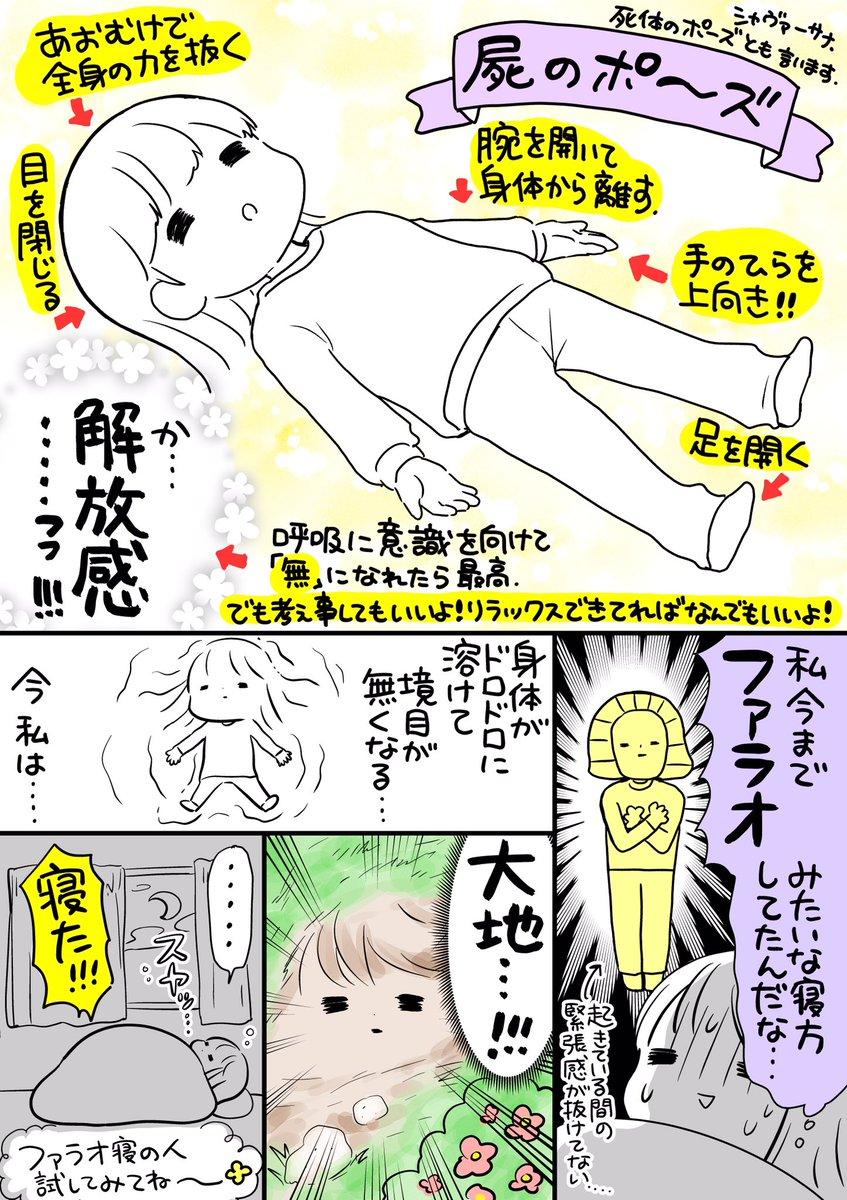 【屍のポーズ】横になったら直ぐに眠れる姿勢