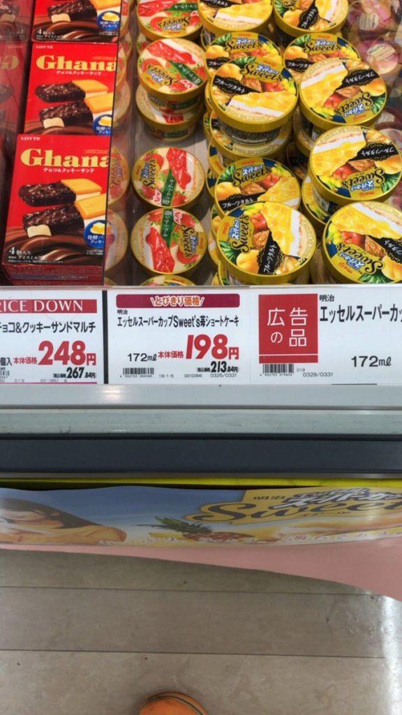AEONの値段表示の解読方法