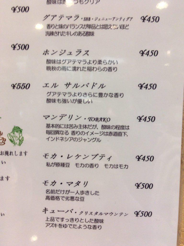 お気に入りの喫茶店のコーヒー紹介文。