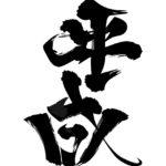 「平成」がさかさにすると「令和」になる文字を作りました。