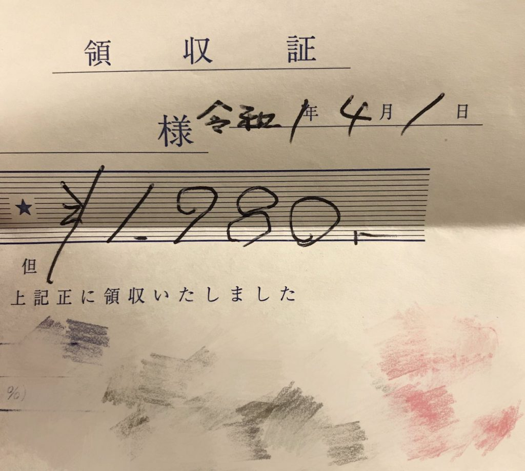 「令和元年4月1日」この領収書はもう使えないけど、まあいいか。