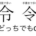 「令」の字の書き方2パターンはどちらも正しい