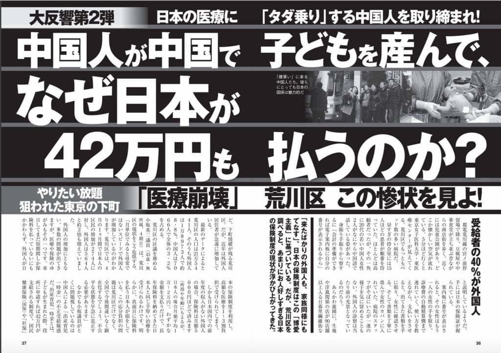 中国人が中国で子供を産んで日本が42万円払う???