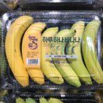 一人暮らしに優しい韓国のバナナの売り方