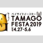 ベイサイドイースター TAMAGO FESTA 2019
