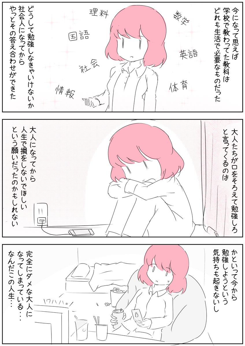 勉強の大切さ(橋本ゆの)