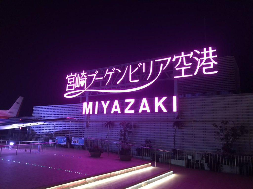 宮崎ブーゲンビリア空港がラブホテルみたいだと話題に