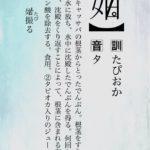 創作漢字「たぴおか」です