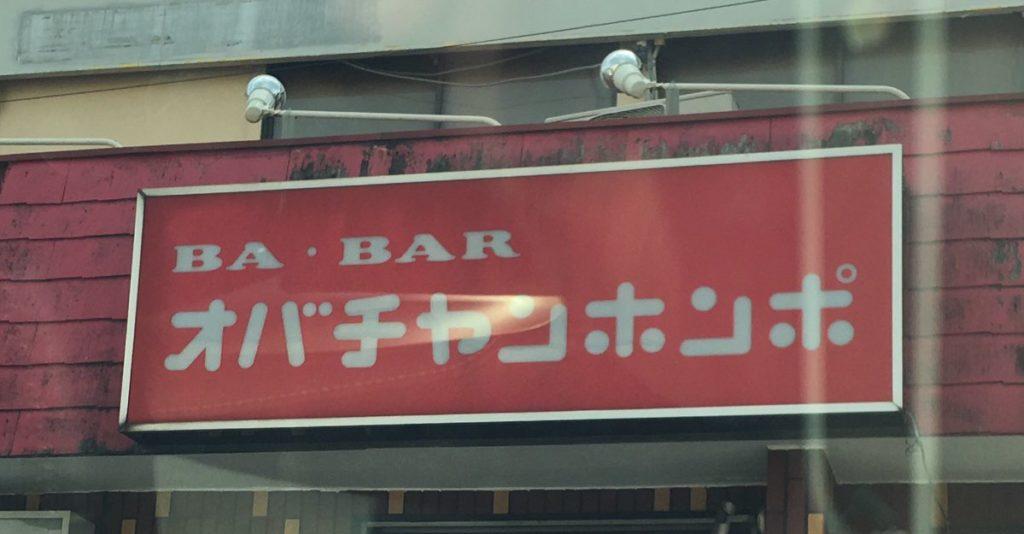 BA・BAR「オバチャンホンポ」