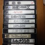 誰に見せるわけでも無いのに異常な執着で書かれたタイトル【VHSテープ】