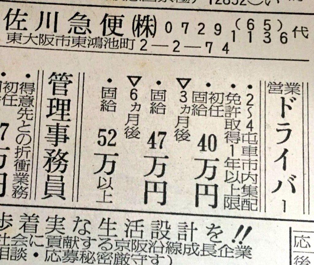 佐川急便「30年前」の求人欄…