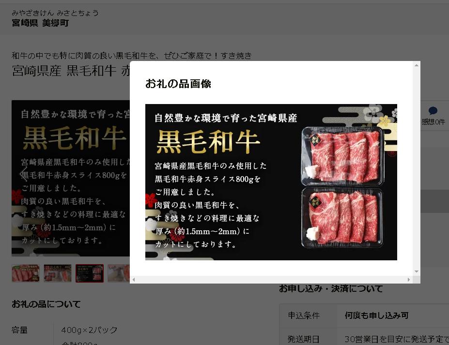 宮崎県産 黒毛和牛 赤身スライス 800g 400g×2パック 国産