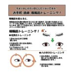 眼輪筋を鍛えると目も大きくなるし涙袋もかなりできるよ