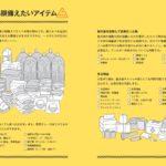 「東京防災」台風による風水害への備えの確認に役立ちます