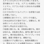 沖縄出身の私から、台風への備えをお伝えします。