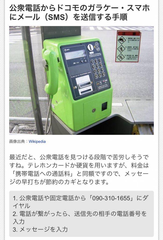 0903101655~固定電話や公衆電話からドコモの携帯にSMSを送る方法