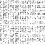 【私は雨男】河野太郎防衛大臣が自身のパーティーでの発言に野党が批判してる件