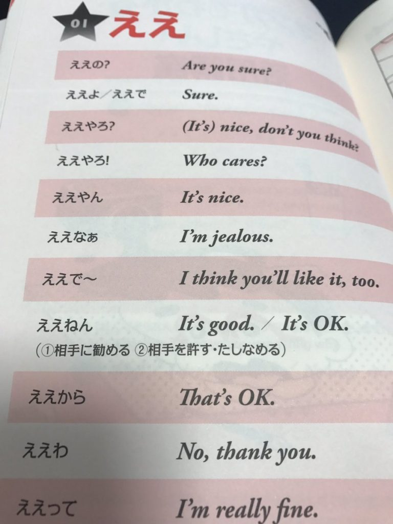 関西弁の多彩なニュアンス