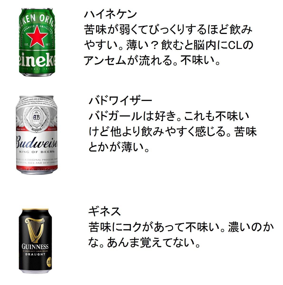 「大人になればビールを美味しく感じるようになる」