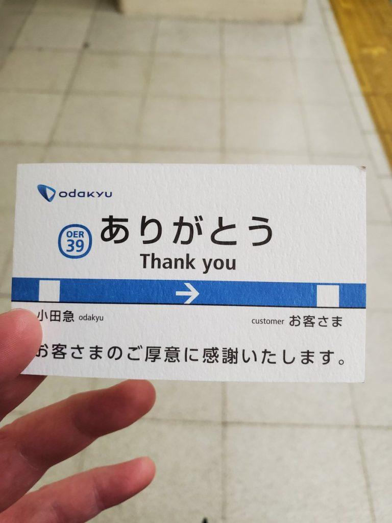 小田急。 財布拾ったので届けたらこれくれた。