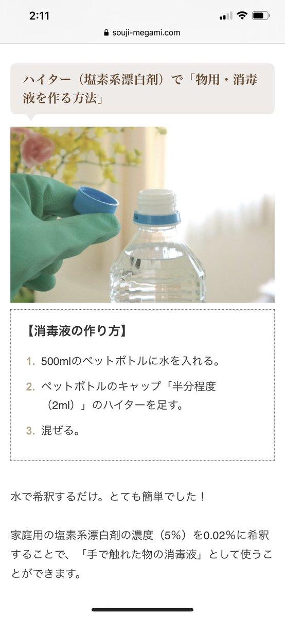 消毒用アルコールの代替は希釈したキッチンハイター