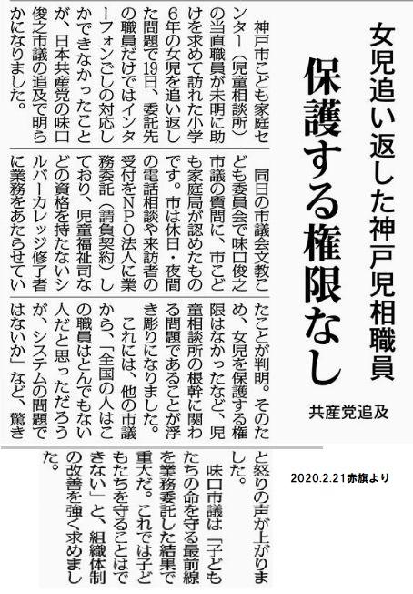 神戸児童相談所「受付の人に保護する権限がなかった」