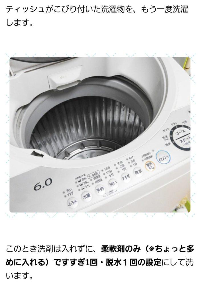 ティッシュまみれになった洗濯物は「柔軟剤のみ、すすぎ1回、脱水1回の設定」で洗い直す