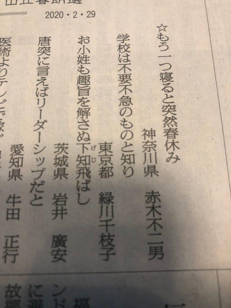 母から送られて来た今日の朝刊の川柳。