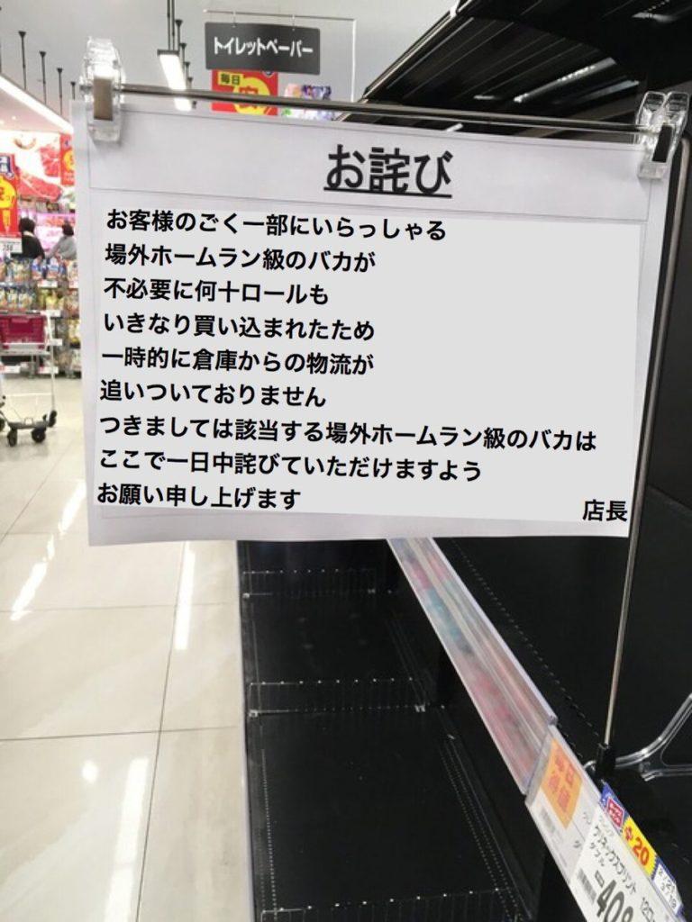 近所のスーパーのお詫びが限界を超えた