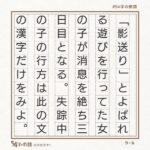 「影送り」 答えは漢字一文字となります。