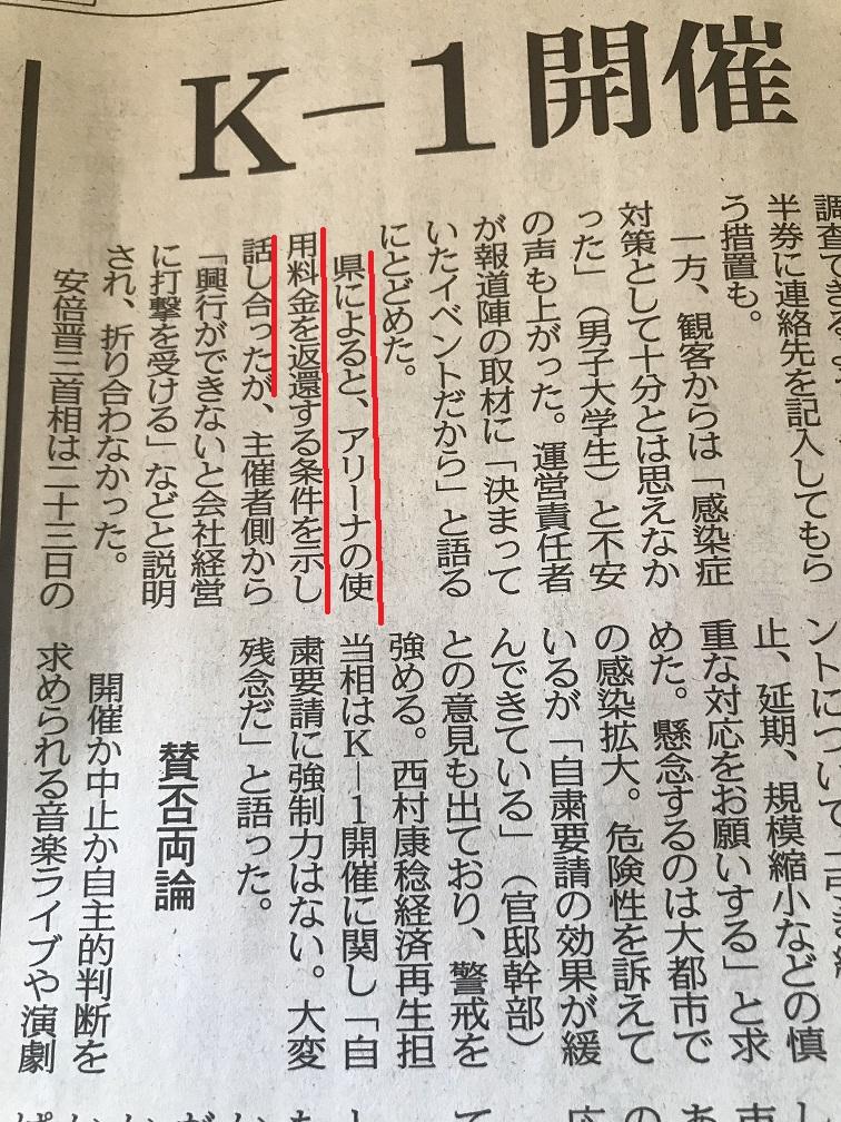 【K1強行開催】埼玉県は使用料金を返還すると言っていた