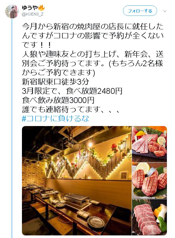 【焼肉屋 牛村 新宿店】コロナによる来客減少を騙るお店は許し難い