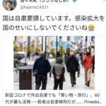 国土交通省 佐々木紀政務官「感染拡大を国のせいにしないでくださいね」