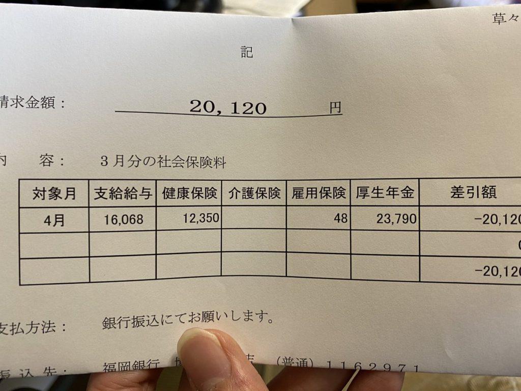 休業で給料より社会保険料が高くなる日本