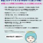 京大ウイルス専門家の宮沢先生の未来授業の内容