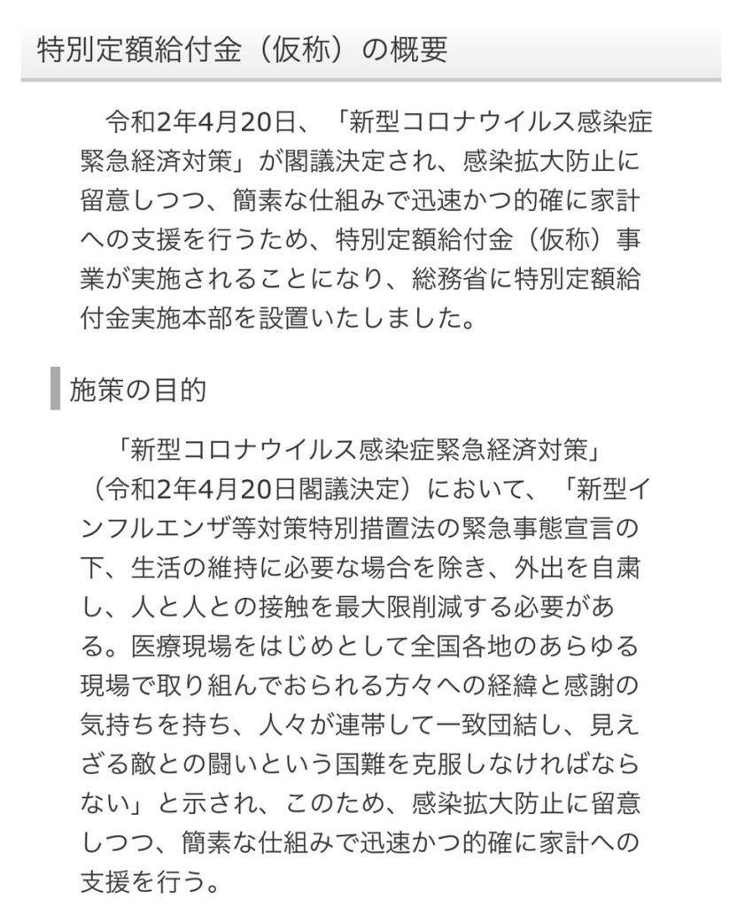 10万円の「特別定額給付金」web申請はマイナンバーカードが必要