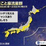 【今夜】「4月こと座流星群」ピークに 西日本中心に晴れて観測期待