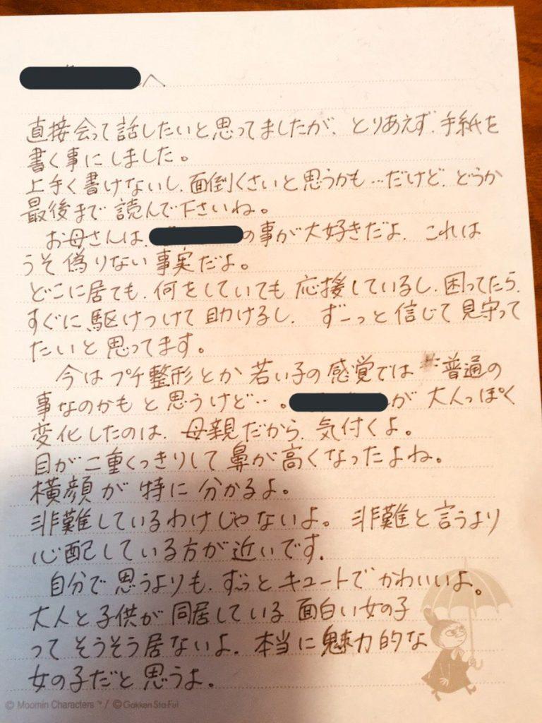 内緒で整形した娘に母が送った手紙