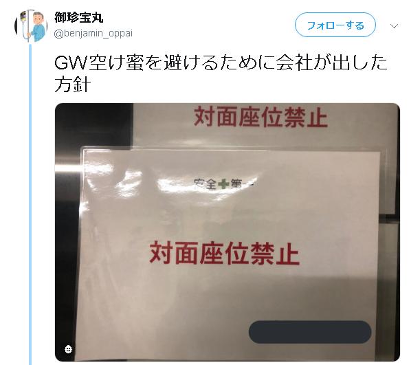 GW空け密を避けるために会社が出した方針