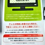 5/14以降テレビの画像が乱れたら「0120-700-012」