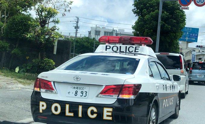 泣く子も黙る沖縄県警