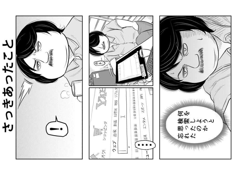 あまりに情けなかったので漫画にした。