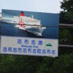 志布志港は志布志市志布志町志布志にあります。
