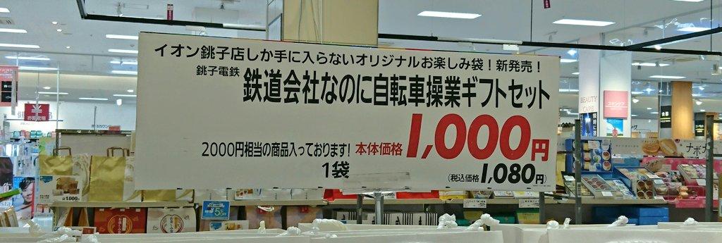 【銚子電鉄】鉄道会社なのに自転車操業ギフトセット