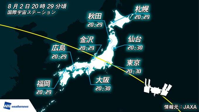 20時29分頃に、国際宇宙ステーション/きぼうが日本付近を通過