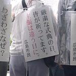 広島市民の願いはこれです。