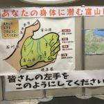 あなたの身体に潜む富山県