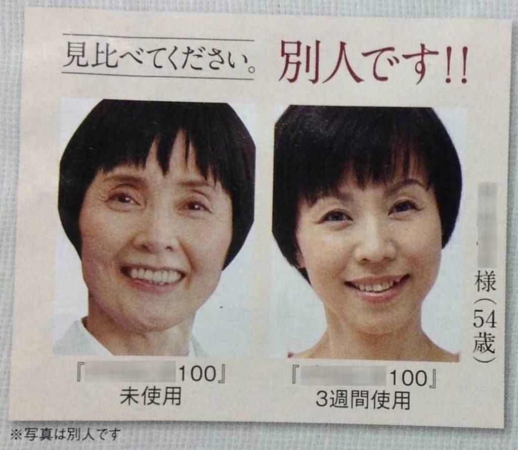合法な印象操作で化粧品を売る悪質商法
